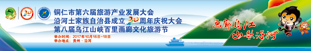 铜仁市第六届旅游产业发展大会