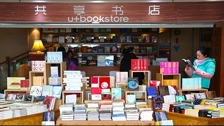 """全景""""遨游""""全球首家共享书店"""