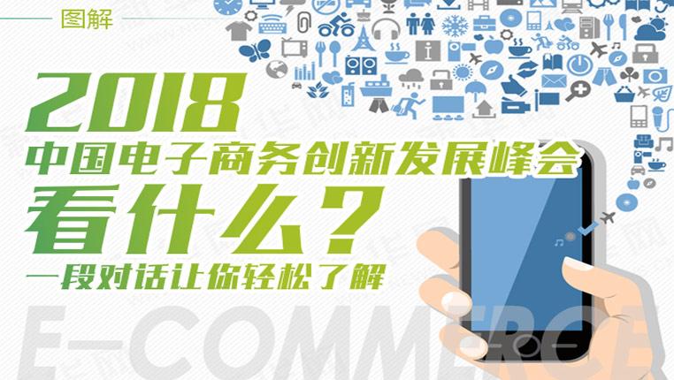 2018中国电子商务创新发展峰会图解