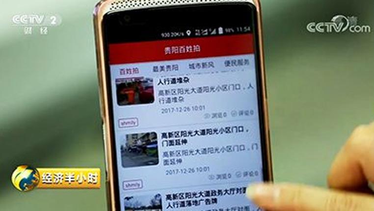 """""""贵阳百姓拍""""上线3个月 受理有效举报近30万件"""