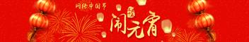 【网络中国节】贵州:正月十五闹元宵