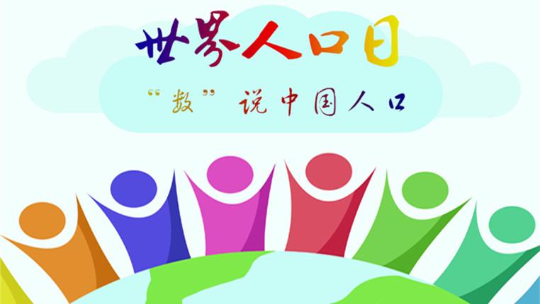 """世界人口日丨""""数""""说中国人口"""