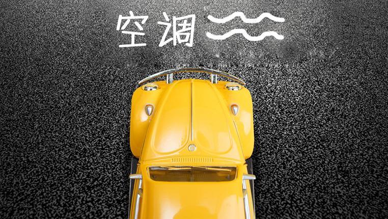 汽车空调使用不当 不仅耗油还有损健康